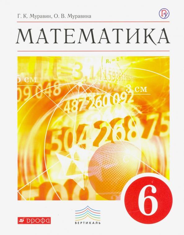 ДИДАКТИЧЕСКИЕ МАТЕРИАЛЫ МУРАВИНОЙ МАТЕМАТИКА 5 СКАЧАТЬ БЕСПЛАТНО
