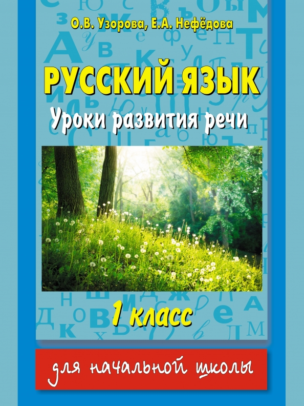 Решебник Русский Язык Развитие Речи 1класс